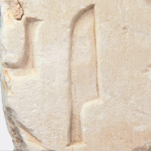 Egyptian Antiquities - Egyptian limestone fragment with hieroglyphs